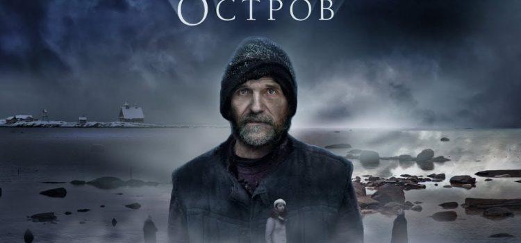 «ΤΟ ΝΗΣΙ» (Ρωσική ταινία με Ελληνικούς υπότιτλους) Фильм «Остров»