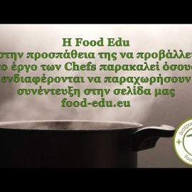 ΚΡΗΤΗ Συνεντεύξεις Chefs